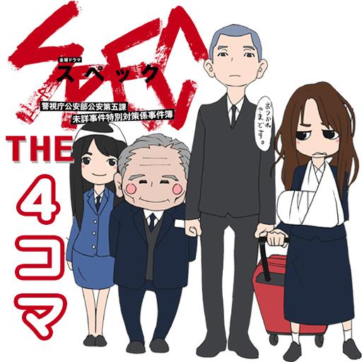 SPEC THE 4コマ〜新作あり!!TBSドラマコミック LOGO-APP點子