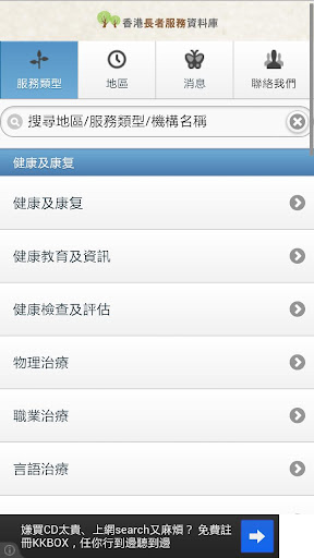 香港長者服務資料庫