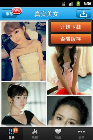 【免費娛樂App】真实美女-每天100位漂亮MM-APP點子