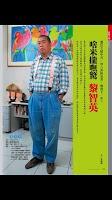 Screenshot of 財訊雙週刊