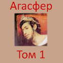 Агасфер (Вечный Жид) icon