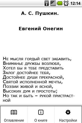 А.С. Пушкин. Евгений Онегин