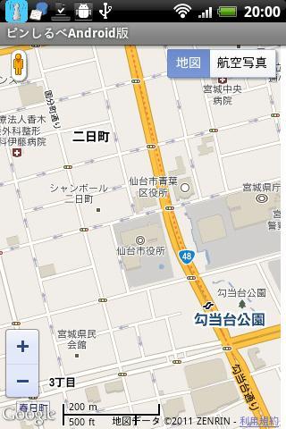 仙台市電話帳