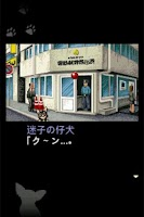 Screenshot of 探偵・癸生川凌介事件譚7 音成刑事の捜査メモ