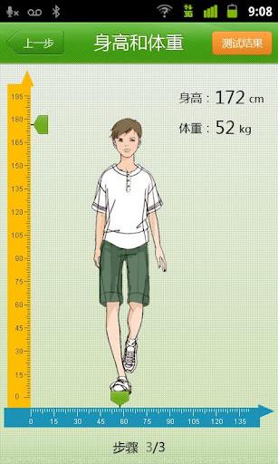 标准体重测试