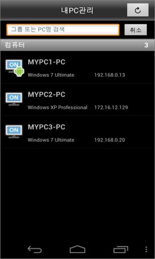 【免費生產應用App】네이트온 내PC제어 for Android-APP點子