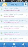 Screenshot of 필수 화장품 어플 (추천,순위,최저가검색)
