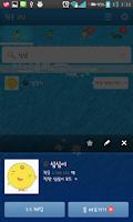 Screenshot of 오유 카카오톡테마 - kakaotalk theme