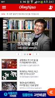 Screenshot of 오마이뉴스