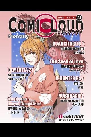 月刊コミックラウド Vol.2 No.12