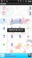 Screenshot of アルパカ税込電卓