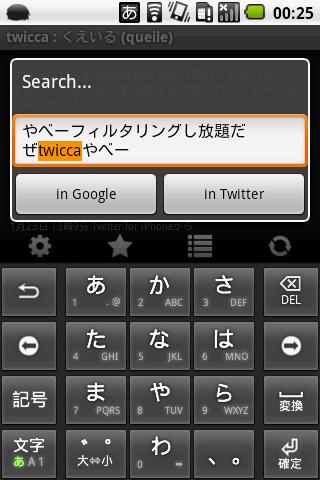 Highlight2Search for twicca