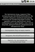Screenshot of WCPT Phones DB (Russian)