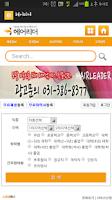 Screenshot of 헤어리더.미용구인구직.헤어.네일.피부.두피.채용및취업