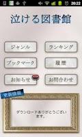 Screenshot of 泣ける図書館 〜恋愛話も充実の2ちゃんねるまとめ~