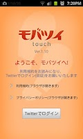 Screenshot of モバツイtouch ( Twitter ツイッター )