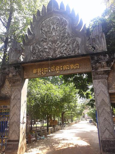 Wat Preah An Kau Saa