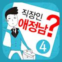직장인 애정남4: 인간관계 편-직장생활백서 icon