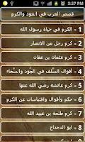 Screenshot of قصص العرب في الجود والكرم