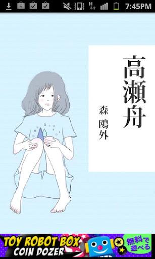 森鴎外「高瀬舟」-虹色文庫