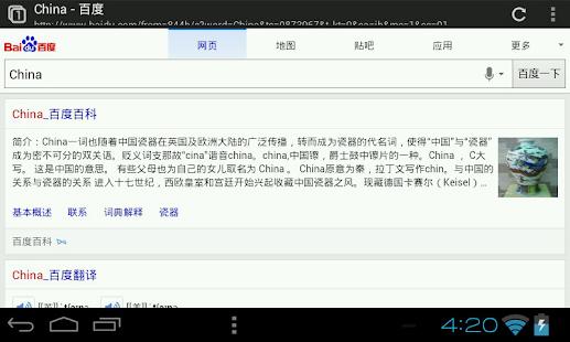 DU Browser APK Download for Android - AppsApk