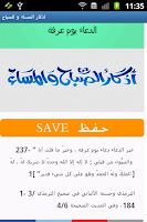 Screenshot of اذكار المساء و الصباح