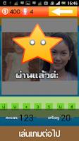 Screenshot of เกมทายภาพดารา (ตอนเด็ก)