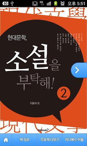 현대문학 소설을 부탁해 2 무료책