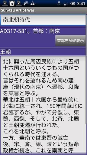 【免費商業App】孫子の兵法 中国王朝変遷史-APP點子