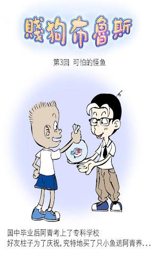 玩免費漫畫APP|下載美蓝漫城(贱狗布鲁斯 第1册) app不用錢|硬是要APP
