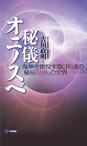 秘儀 オニノスベ 電子書籍アプリ版