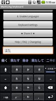 Screenshot of Japanese keyboard plugin