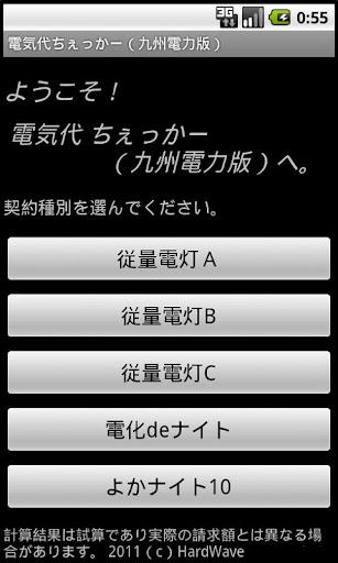 電気代ちぇっかー(九州電力版)