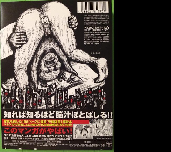 マキシマムザホルモン『予襲復讐』は、CDが売れない時代のマーケティング試金石となるか。 - ヘン