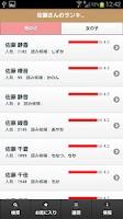 Screenshot of 赤ちゃん名づけ.info