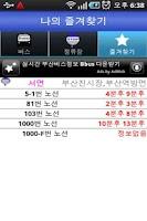 Screenshot of 실시간 부산버스정보( BBus )