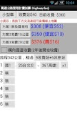 Screenshot of 高速公路里程計費試算