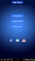 Screenshot of سبق الالكترونية