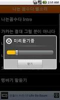 Screenshot of 나는꼼수다 - 벨소리, 문자알림음, 알람