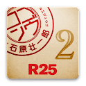 大人の合コン力検定2 icon