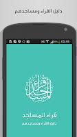 Screenshot of قراء المساجد