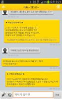 Screenshot of 크몽 재능마켓 - 온라인 부업 1위 ( KMONG )