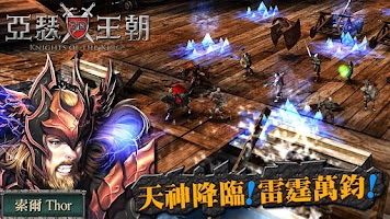 Screenshot of 亞瑟王朝