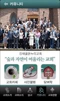 Screenshot of 진새골온누리교회