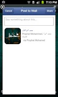Screenshot of سيد الخلق - محمد رسول الله