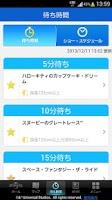 Screenshot of ユニバーサル・スタジオ・ジャパン(R)公式アプリ