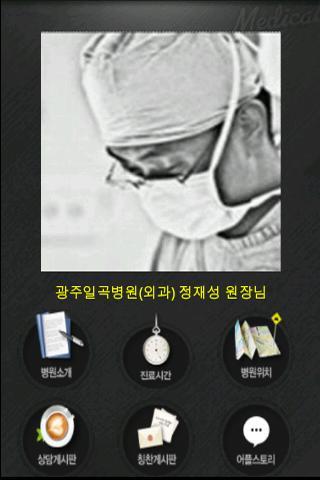 광주일곡병원 외과 정재성