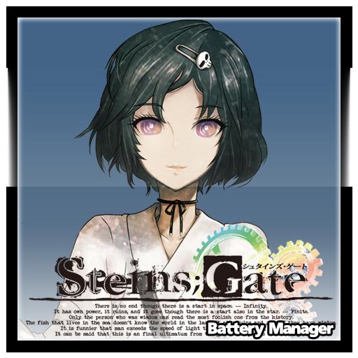 バッテリーマネージャーSteins;Gate/るか LOGO-APP點子