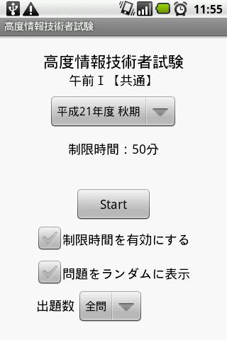 高度情報技術者試験 午前Ⅰ【共通】問題集