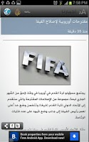 Screenshot of Our News - أخبارنا